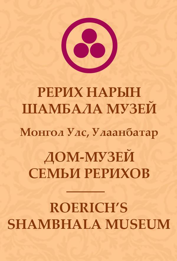 Дом-музей семьи Рерихов