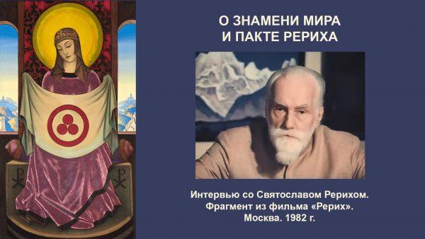 Святосла Рерих о Знамени Мира