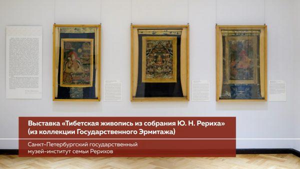 """Выставка """"Тибетская живопись"""""""