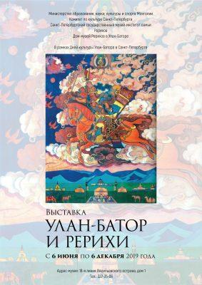 Выставка Улан-Батор и Рерихи