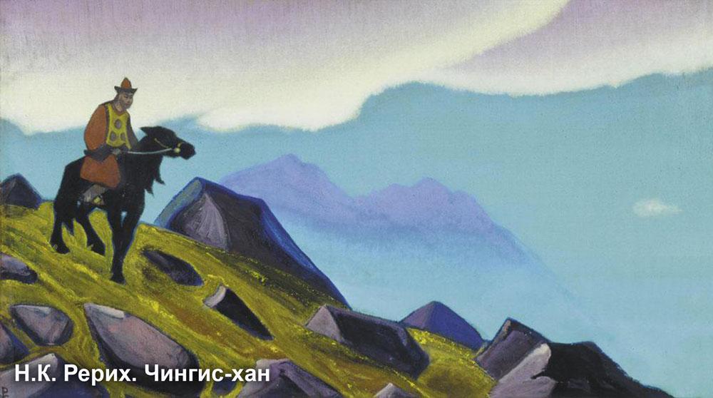 Н.К.Рерих. Чингис-хан.