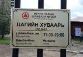 Улица Рериха в Улан-Баторе